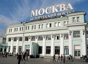 Фото Белорусского вокзала Москвы