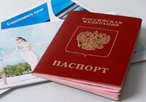 паспорт на визу в латвию