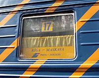 Поезд Москва-Рига